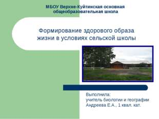 МБОУ Верхне-Куйтинская основная общеобразовательная школа Формирование здоро