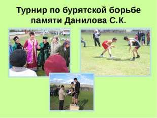 Турнир по бурятской борьбе памяти Данилова С.К.
