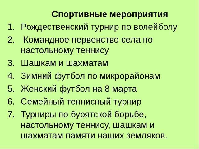 Спортивные мероприятия Рождественский турнир по волейболу Командное первенст...