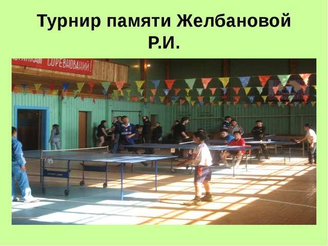 Турнир памяти Желбановой Р.И.