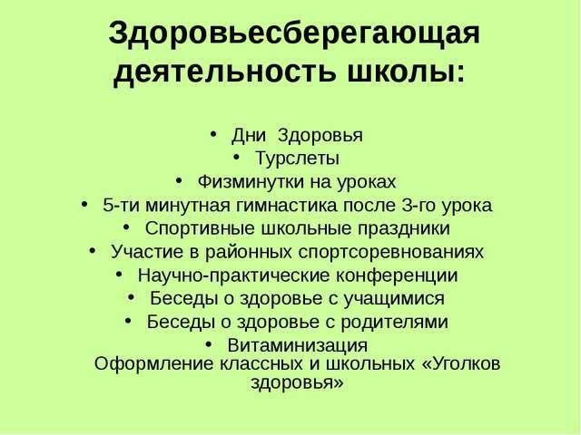 Здоровьесберегающая деятельность школы: Дни Здоровья Турслеты Физминутки на...