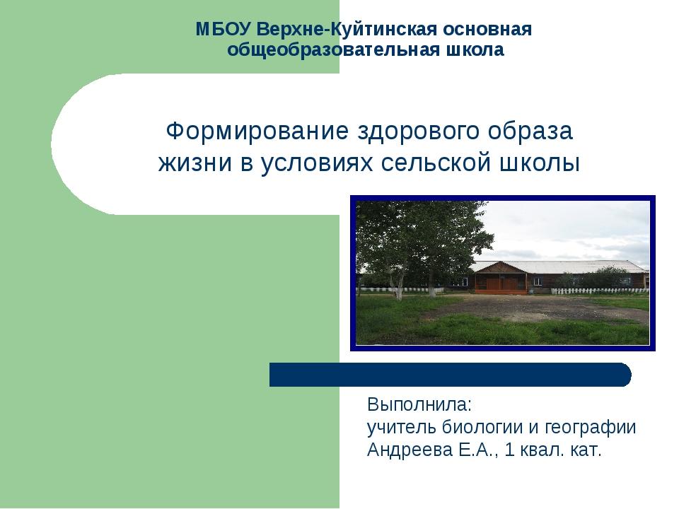 МБОУ Верхне-Куйтинская основная общеобразовательная школа Формирование здоро...