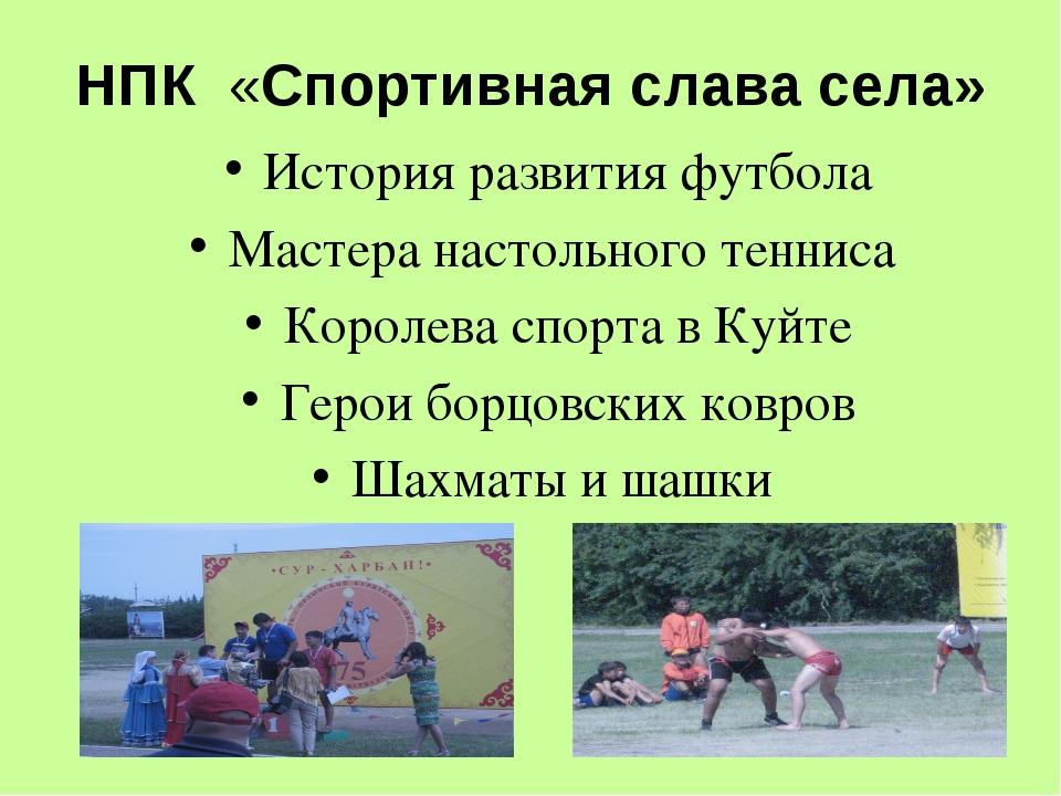 НПК «Спортивная слава села» История развития футбола Мастера настольного тенн...