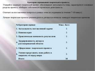 Критерии оценивания творческого проекта. Учащийся защищает творческий проект: