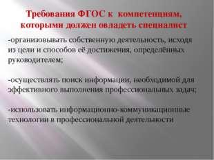 Требования ФГОС к компетенциям, которыми должен овладеть специалист -организо