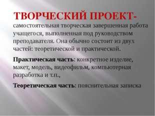 ТВОРЧЕСКИЙ ПРОЕКТ- самостоятельная творческая завершенная работа учащегося, в