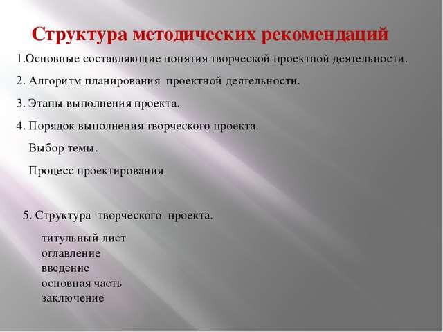 Структура методических рекомендаций 1.Основныесоставляющиепонятиятворческо...