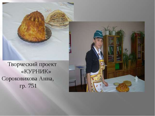 Творческий проект «КУРНИК» Сороковикова Анна, гр. 751