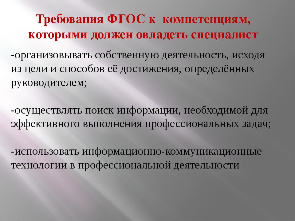 Требования ФГОС к компетенциям, которыми должен овладеть специалист -организо...