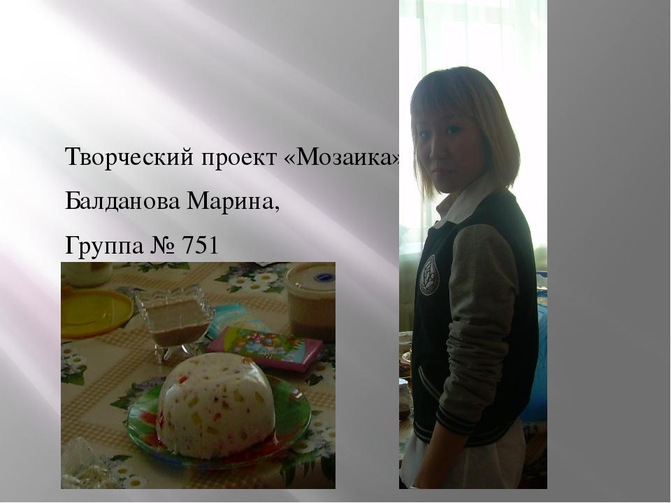 Творческий проект «Мозаика» Балданова Марина, Группа № 751