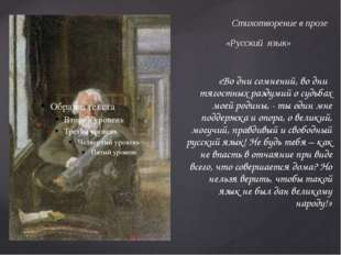 » Стихотворение в прозе «Русский язык» «Во дни сомнений, во дни тягостных ра