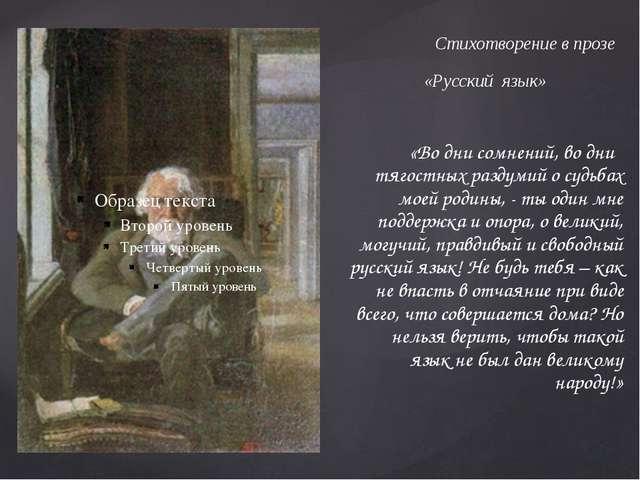 » Стихотворение в прозе «Русский язык» «Во дни сомнений, во дни тягостных ра...
