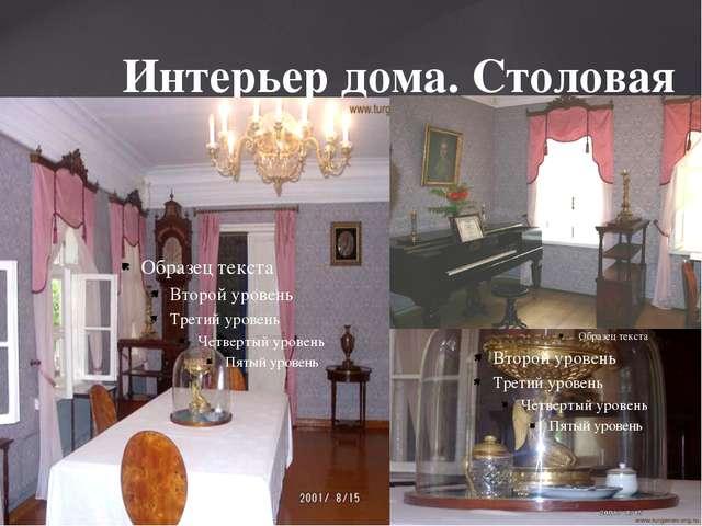 Интерьер дома. Столовая