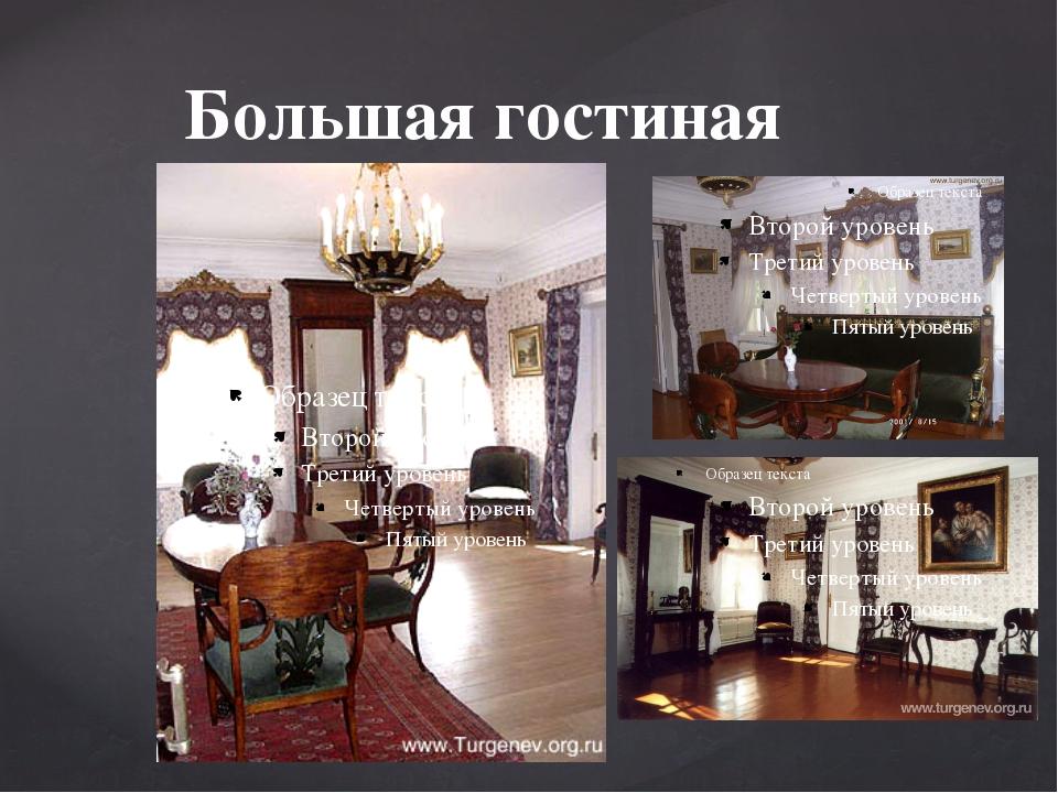 Большая гостиная