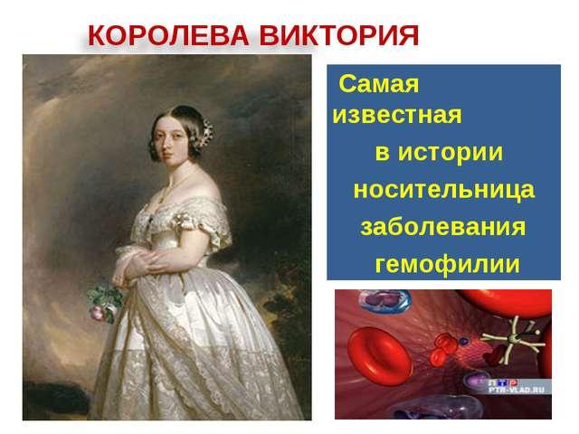 Самая известная в истории носительница заболевания гемофилии