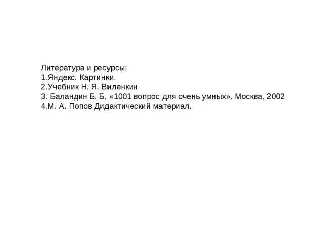 Литература и ресурсы: Яндекс. Картинки. Учебник Н. Я. Виленкин Баландин Б. Б....