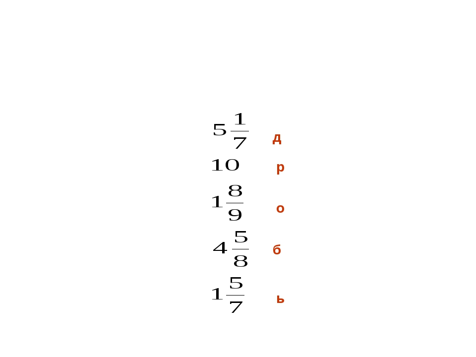 Проверка ответов д р о б ь