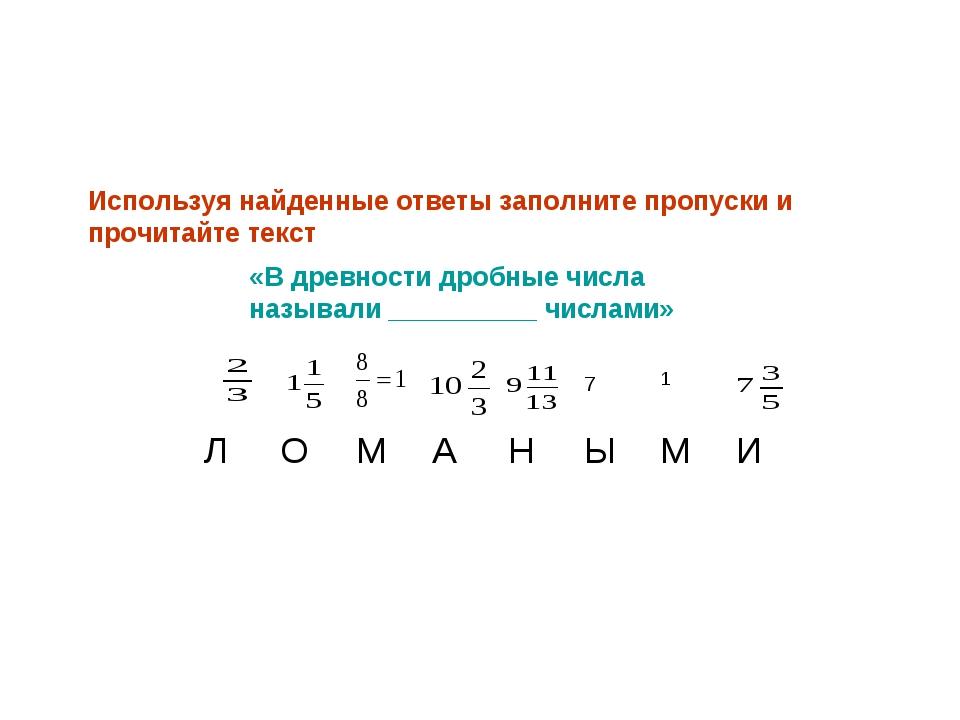 Используя найденные ответы заполните пропуски и прочитайте текст «В древности...