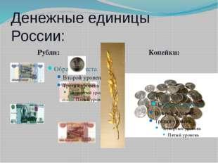 Денежные единицы России: Рубли: Копейки: