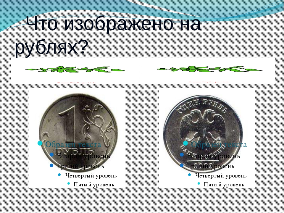 Что изображено на рублях?