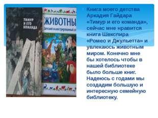 Книга моего детства Аркадия Гайдара «Тимур и его команда», сейчас мне нравит