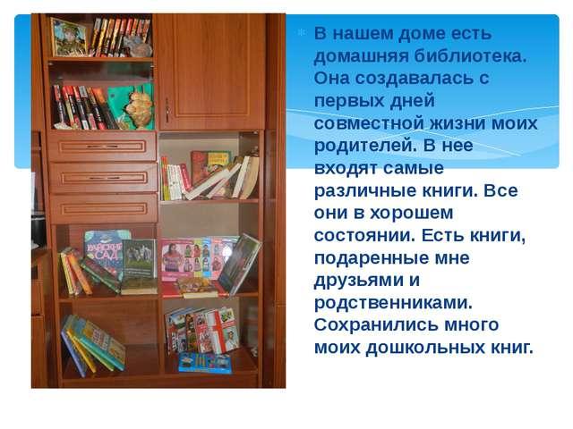 В нашем доме есть домашняя библиотека. Она создавалась с первых дней совмест...