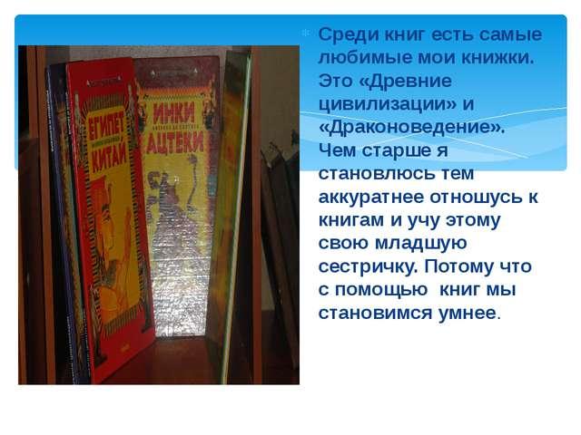 Среди книг есть самые любимые мои книжки. Это «Древние цивилизации» и «Драко...