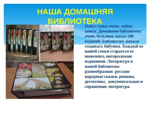 НАША ДОМАШНЯЯ БИБЛИОТЕКА Наша семья очень любит книги. Домашняя библиотека оч...