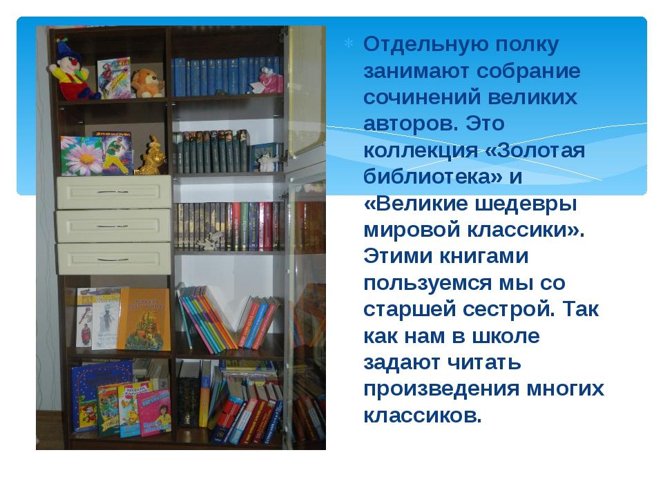 Эссе на тему моя домашняя библиотека 4209