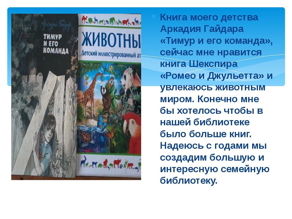Книга моего детства Аркадия Гайдара «Тимур и его команда», сейчас мне нравит...