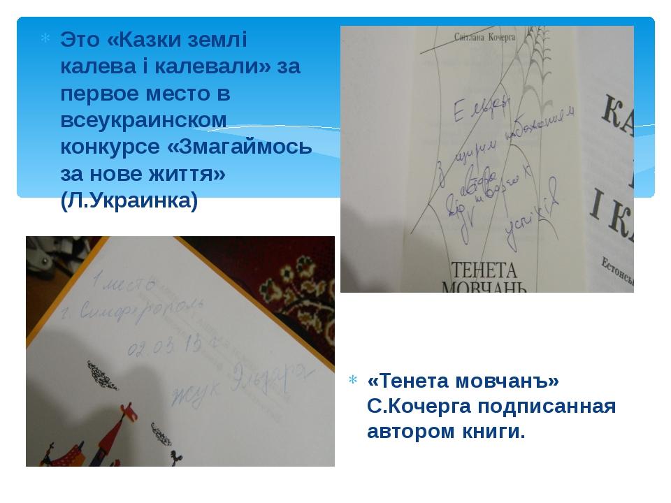 Это «Казки землі калева і калевали» за первое место в всеукраинском конкурсе...