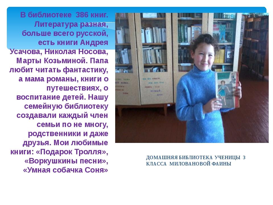 В библиотеке 386 книг. Литература разная, больше всего русской, есть книги Ан...