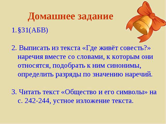 Домашнее задание §31(АБВ) 2. Выписать из текста «Где живёт совесть?» наречия...