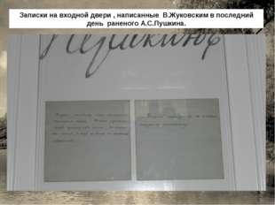 Записки на входной двери , написанные В.Жуковским в последний день раненого А