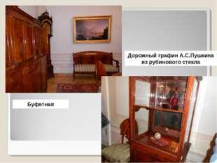 Буфетная Дорожный графин А.С.Пушкина из рубинового стекла