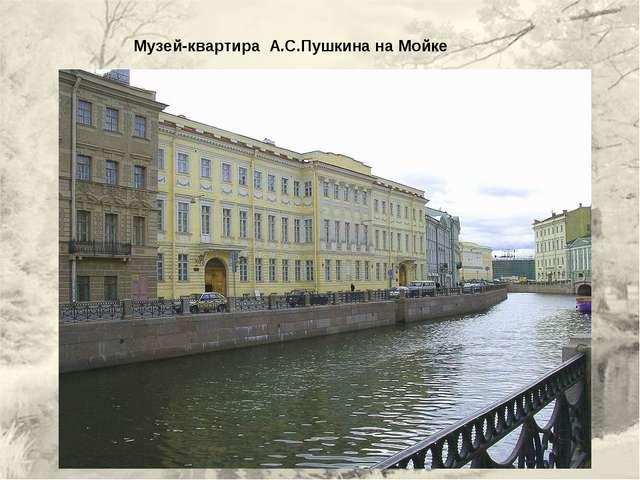 Музей-квартира А.С.Пушкина на Мойке
