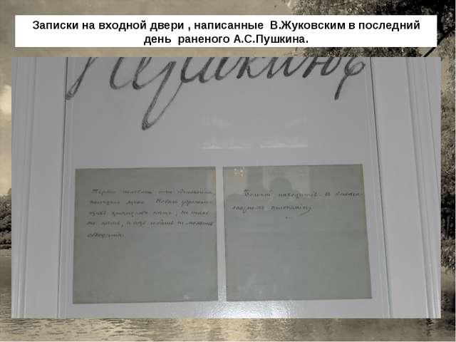 Записки на входной двери , написанные В.Жуковским в последний день раненого А...
