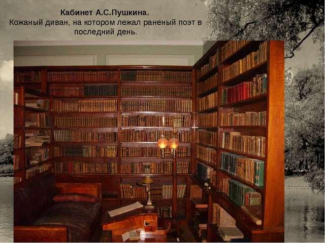 Кабинет А.С.Пушкина. Кожаный диван, на котором лежал раненый поэт в последний...