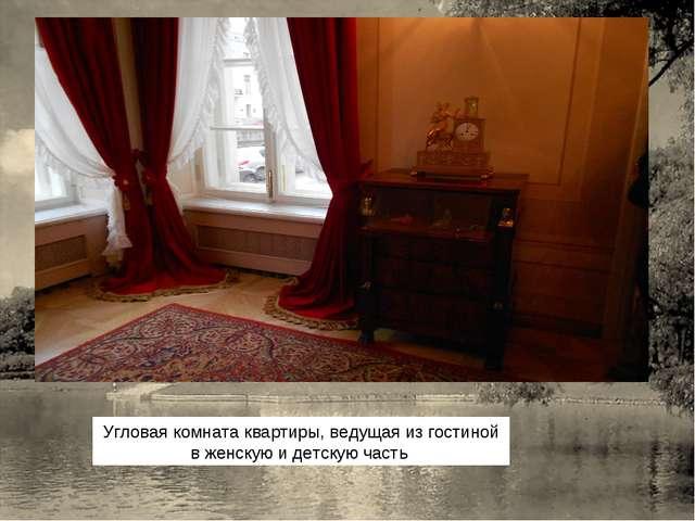 Угловая комната квартиры, ведущая из гостиной в женскую и детскую часть