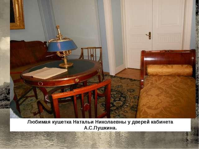Любимая кушетка Натальи Николаевны у дверей кабинета А.С.Пушкина.