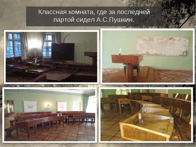 Классная комната, где за последней партой сидел А.С.Пушкин.
