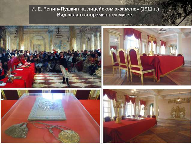 И. Е. Репин«Пушкин на лицейском экзамене» (1911 г.) Вид зала в современном му...