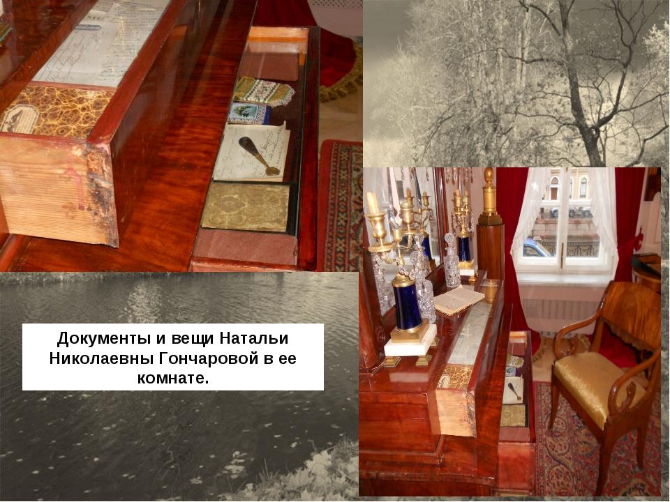 Документы и вещи Натальи Николаевны Гончаровой в ее комнате.