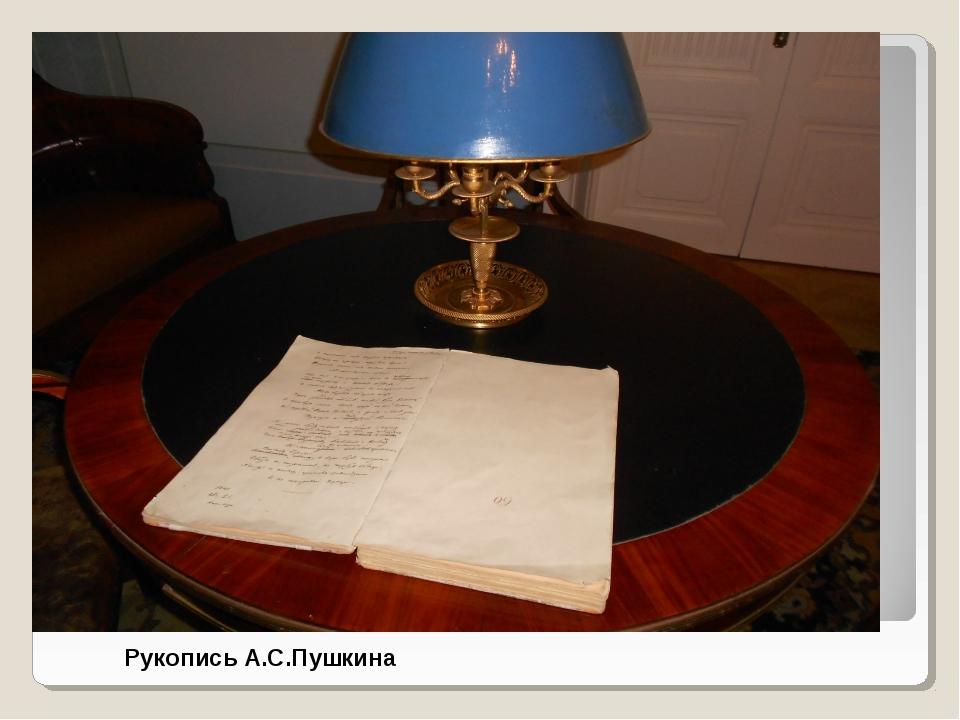 Рукопись А.С.Пушкина