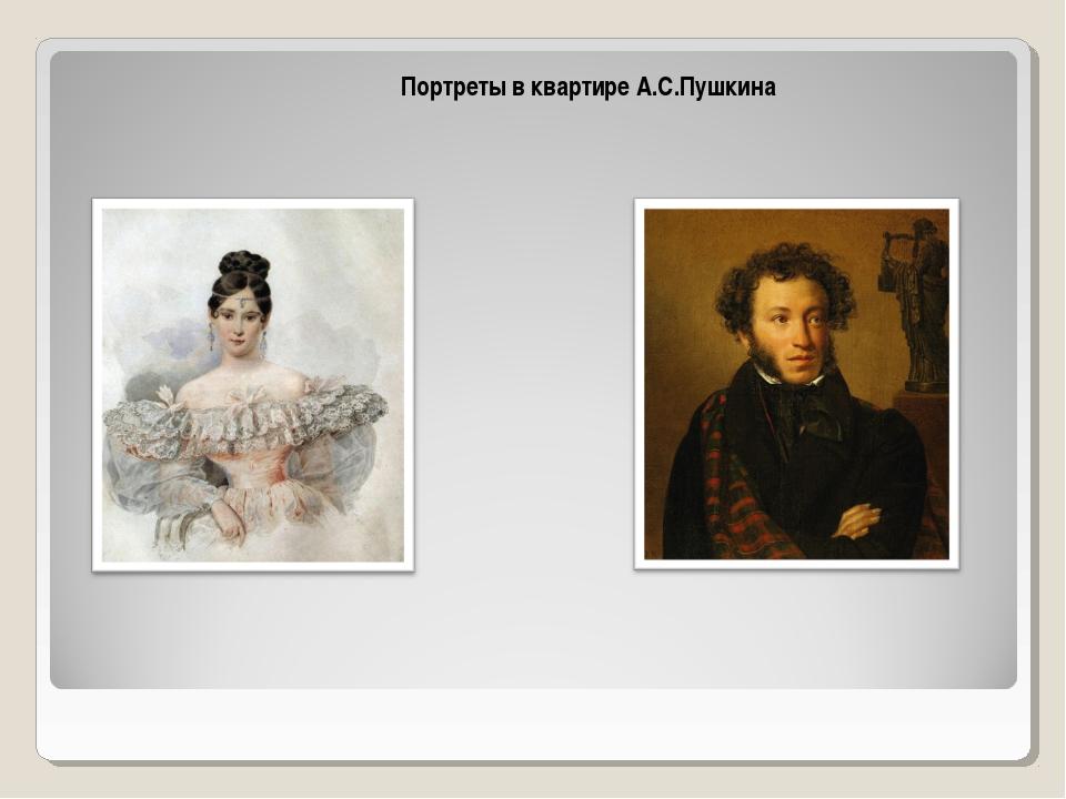 Портреты в квартире А.С.Пушкина