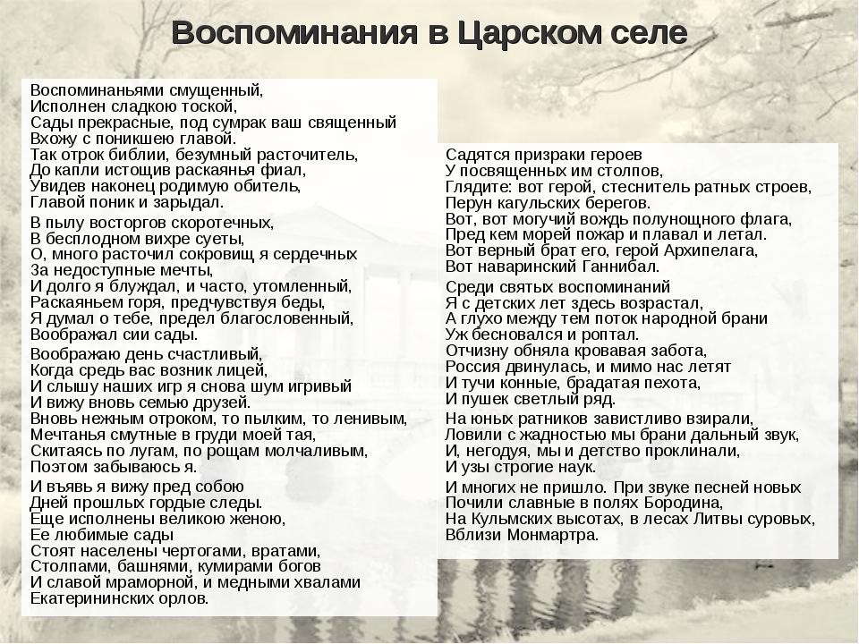 Картинки: стихи пушкина о любви - лирика - стихи - красивые стихи