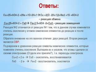 Ответы: Cu+2S+6O4-2 +2Na +1O-2H+1Cu +2(O -2H+1)2+Na2 +1S +6O4-2 – реакция об
