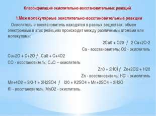 Классификация окислительно-восстановительных реакций 1.Межмолекулярные окисли