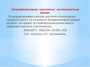 2.Внутримолекулярные окислительно - восстановительные реакции Вовнутримолеку