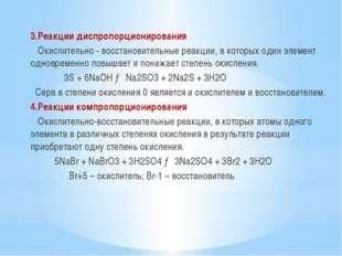 3.Реакции диспропорционирования Окислительно - восстановительные реакции, в